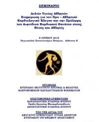 Δελτίο Υγείας Αθλητών: Ενημέρωση για τον Προ – Αθλητικό Καρδιολογικό Έλεγχο και την Πρόληψη  του Αιφνίδιου Καρδιακού Θανάτου στους Νέους και Αθλητές