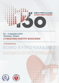 13o KOINO ΚΥΠΡΟ-ΕΛΛΑΔΙΚΟ ΚΑΡΔΙΟΛΟΓΙΚΟ ΣΥΝΕΔΡΙΟ