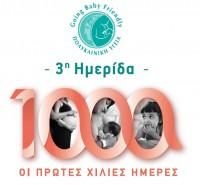 3η ΗΜΕΡΙΔΑ ΠΟΛΥΚΛΙΝΙΚΗΣ ΥΓΕΙΑ: ΟΙ ΠΡΩΤΕΣ 1000 ΜΕΡΕΣ