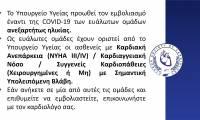 Ανακοίνωση Καρδιολογικής Εταιρείας Κύπρου για εμβολιασμό ευάλωτων ομάδων