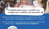 Ενημερωτική εκστρατεία Παιδιατρικής Εταιρείας Κύπρου για τους εμβολιασμούς παιδιών έναντι της νόσου Covid-19