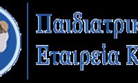 Εκλογή νέου Διοικητικού Συμβουλίου Παιδιατρικής Εταιρείας Κύπρου