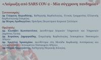 Διαδικτυακό Σεμινάριο ΠΙΣ: «Λοίμωξη από SARS COV-2 - Μία σύγχρονη πανδημία»